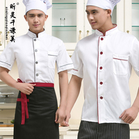 Chef Wear Short Sleeve Summer Restaurant Shirt Hotel Uniform White Chinese Style J093