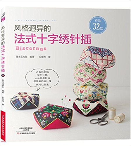 France No Kawaii Pin Cushion Different Styles Of French Cross Stitch Needle Textbook / Chinese Handmade Craft Book