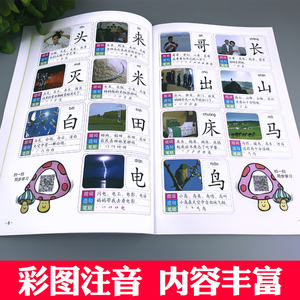 Image 3 - 4pcs/set 1680 Words Books New Early Education Baby Kids Preschool Learning Chinese characters cards with picture and pinyin 3 6