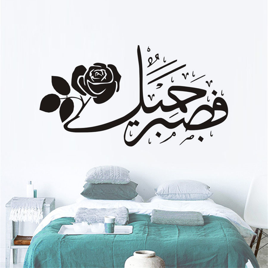 Muslim Islamic Rose Decals Art Calligraphy Wall Sticker