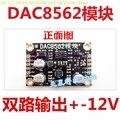 [DAC8562 двухполосный 16-битный модуль DA] непрерывный выход-12 В ~ + 12 В 51 STM32 MCU