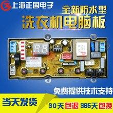 Free shipping for Hisense washing machine XQB60-C3106/XQB60-H8368 rongsheng WB60-L202 0394 computer board