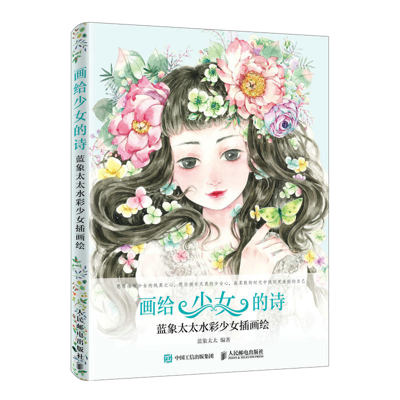 Creative Watercolor Girl Ladies Illustration Painting Art Book Watercolor Character Drawing Tutorial Textbook