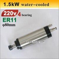 220 В AC ЧПУ воды шпинделя 1.5kw с водяным охлаждением 1500 Вт ER11 для гравировки фрезерный Grind Диаметр 80 мм встроенный 4 шт. подшипники