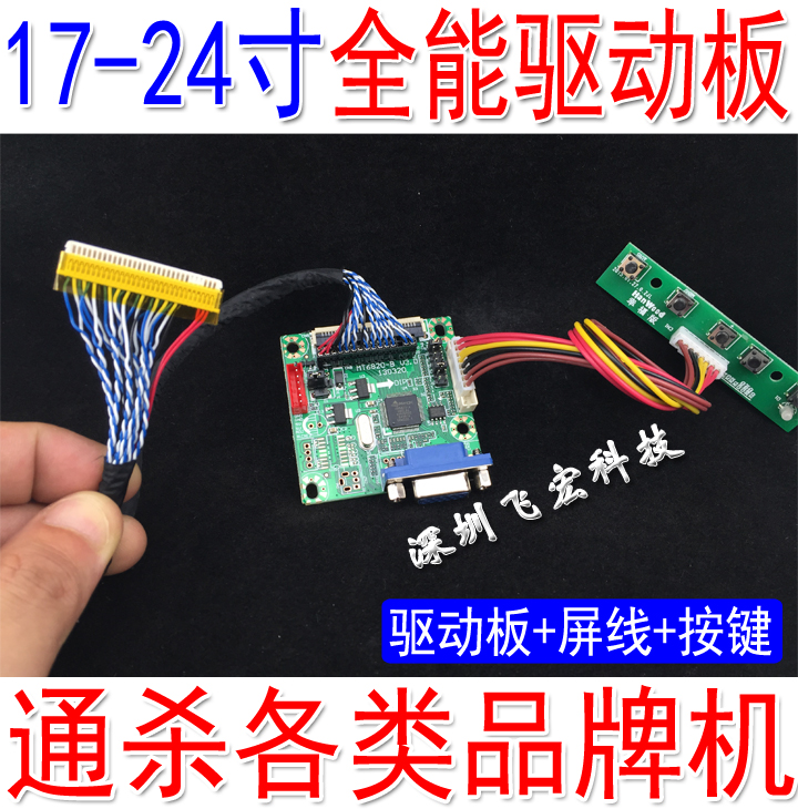 With a line 5V power supply LCD driver board free program universal drive board to kill 17-24 inch LCD screen