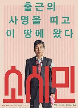 《小市民》2015年韩国剧情电影在线观看