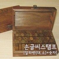 Letras escrita Regular / alfabeto presente selo / carimbo de madeira multi-purpose decoração DIY selo