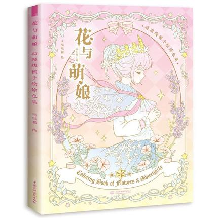 Flower and Meng Niang, adult anti-stress coloring book, anime hand drawn comic line drawing art books for adults children kidsFlower and Meng Niang, adult anti-stress coloring book, anime hand drawn comic line drawing art books for adults children kids