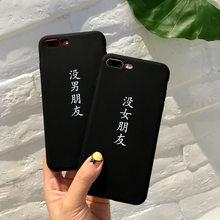 884c1215d39 Szyhome fundas de teléfono para iPhone 6 6 S 7 8 más simple chino ningún  novio