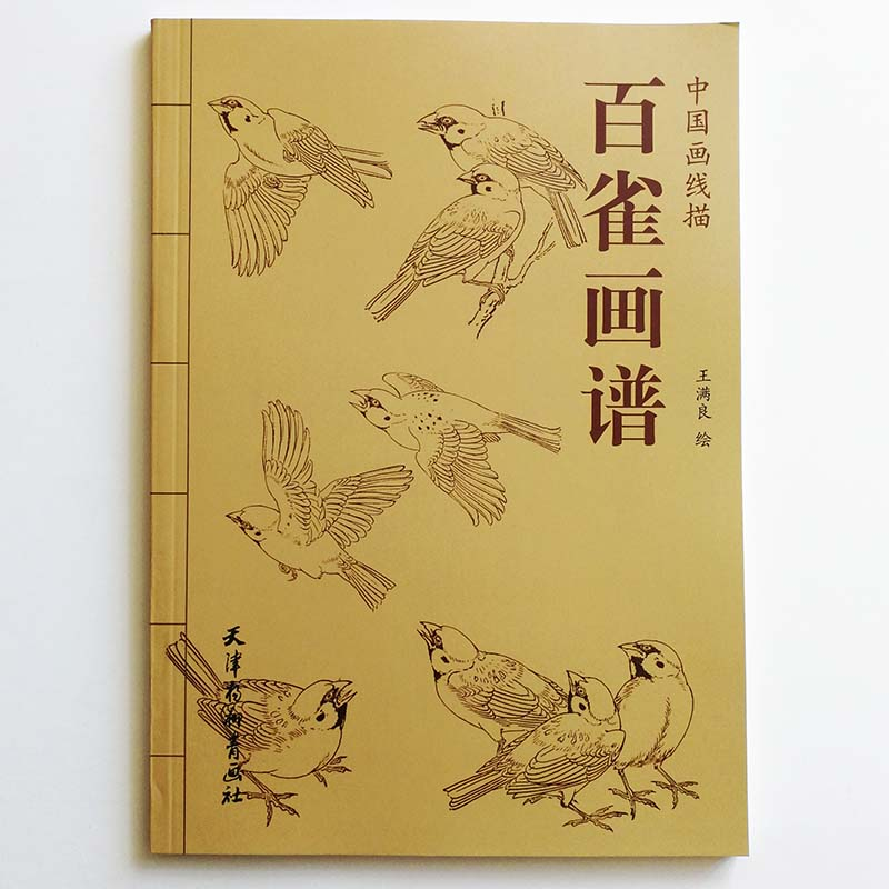 94Pages Hundred Sparrow Paintings Art Book By Wang Manliang Coloring Book For Adults  Relaxation And Anti-Stress Painting Book
