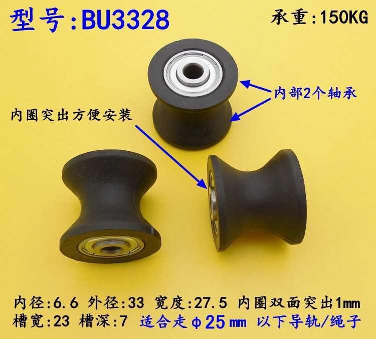 Z25 hướng dẫn đường sắt hình CHỮ U khía rãnh Cánh quạt bằng nhựa Tích Hợp đôi Vòng bi BU3328 6.6*33*27.5*29.5mm