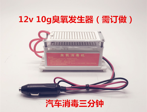 10g Ozone Generator 12V Automotive Disinfection ozone lepton