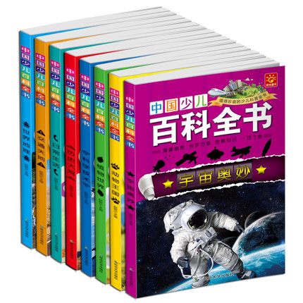8pcs/set Children students Encyclopedia book Secrets of the universe science books Chinese Pinyin reading book for kids age 6-128pcs/set Children students Encyclopedia book Secrets of the universe science books Chinese Pinyin reading book for kids age 6-12