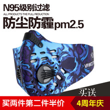 2 Anti-pollution CityFace Mask Mouth-Muffle Dust Mask  Sports Protect Road  mask cover Protective