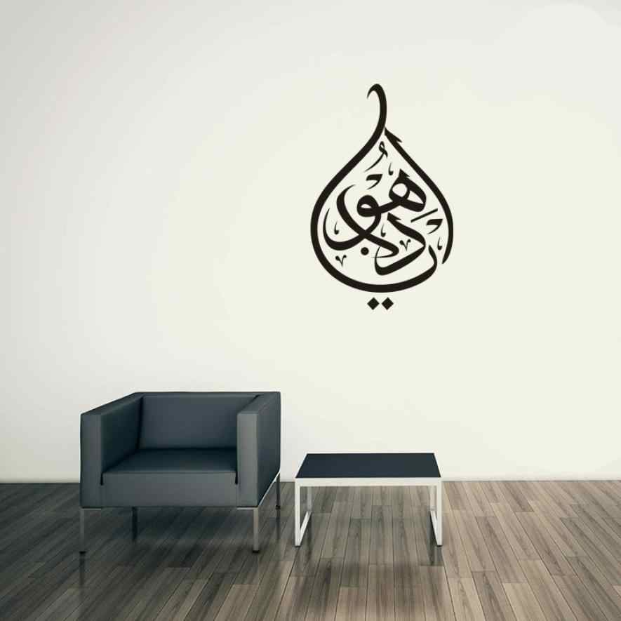 Home Decor Rose Arabic Muslim Decor Vinyl Wall Sticker Calligraphy Wall Decals Art Home Mural Wall Sticker Home Deco Mirror Au13 Aliexpress
