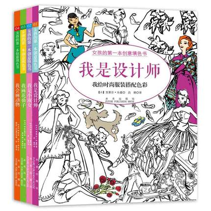 4pcs 	I Can Draw Animals + I Am Designer + 	I'm The Little Lady  + 	I Paint Flower Fairies Coloring Painting Drawing Art Book