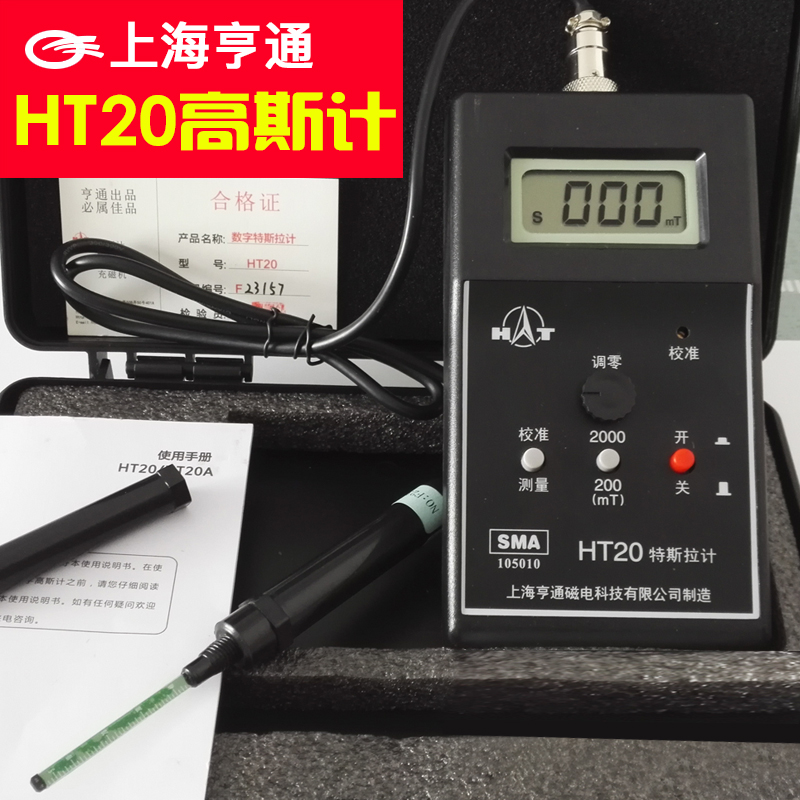 HT20 Gauss Gauge Tesla Meter HT20 Probe Permanent Magnetic Material Surface Magnetic Field homtom защищенный смартфон homtom ht20 зеленый green