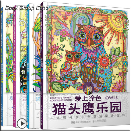 4PCS OWLS + Creative Haven + Animal Secret Coloring Book For Adults Children Relieve Stress Art Painting Drawing Graffiti Book