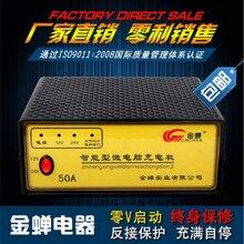 12 В 24 В автомобильное зарядное устройство, высокая ток зарядки, прекратить зарядку и интеллектуальные функции для 36A-200A аккумулятора автомобиля.