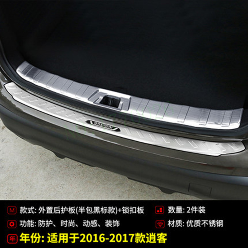 Auto parts Stainless Steel Rear Bumper Protector Sill Trunk Tread Plate Trim For Nissan Qashqai 2016-2017 1PCS/2PCS Car cover car styling stainless steel inner rear bumper protector sill trunk tread plate trim for hyundai santa fe ix45 2017