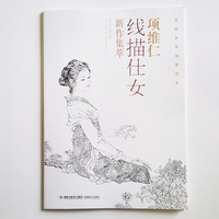 Chinese Ladies Big Size Coloring Book for Adults New Drawing Collection Chinese Line Drawing Book by Weiren Xiang