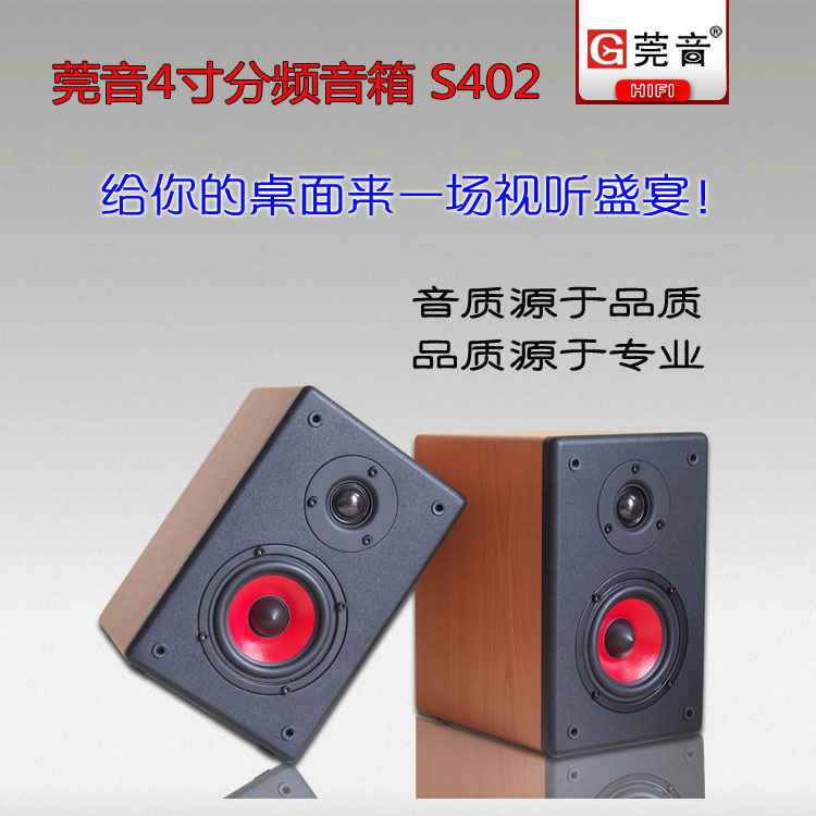 Audio Labs S402 4'' hifi 2.0 passive wood loudspeaker desktop speakers bookshelf speakers 4ohm or 8ohm 40W+40W