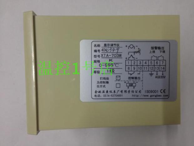 Authentic Yuyao temperature Instrument Factory XTA-7000 intelligent temperature control instrument XTA-703W thermostat yuyao temperature instrument factory xta 741w xta 7000 intelligent temperature controller thermostat temperature control table