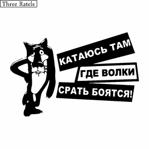 Image 1 - Three Ratels TZ 055# 18x12cm funny car stickers animal Im driving where wolves are afraid of shit car sticker decals viny jdm