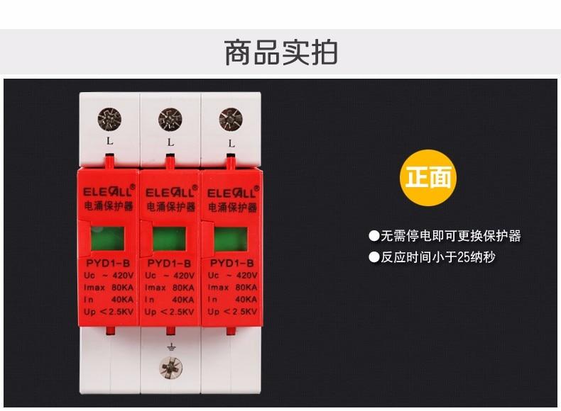 ФОТО  the lightning surge protector surge protector 80KA/3P arrester 420V