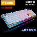 Русский Подсветкой LED Pro Игровой Клавиатуры клавиатуры компьютера проводной световой подвеска keycap механическая USB Питание Полный для LOL
