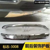 304 Stainless Steel Front Rear Bumper Protector Guard Skid Plate Sill Covers Spoiler for Peugeot 3008 2013 2014 2015