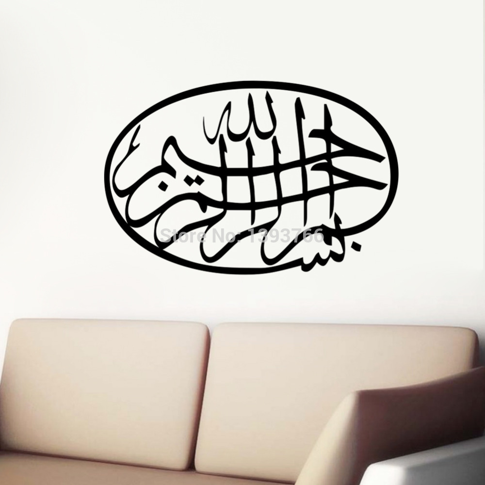 Ebay hot selling islamic wall art sticker muslim islamic designs ebay hot selling islamic wall art sticker muslim islamic designs home stickers wall decor decals vinyl hot in wall stickers from home garden on amipublicfo Images