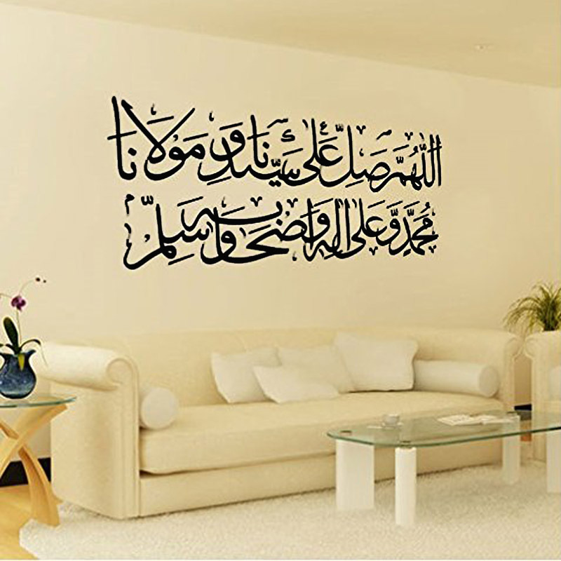 black three size salat alan prophet calligraphy arabic muslim wall