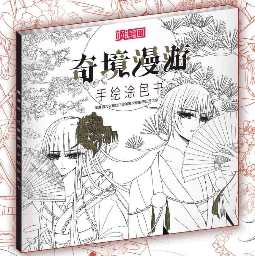 wonderland roaming coloring book secret garden art adult coloring books for adults children relieve stress adult