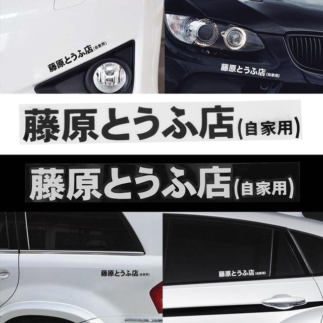 1 шт. покрытие для автомобилей JDM японские иероглифы начальный D Drift Turbo евро быстрая Виниловая наклейка для автомобиля Стайлинг 20 см * 2,6 см низкая цена