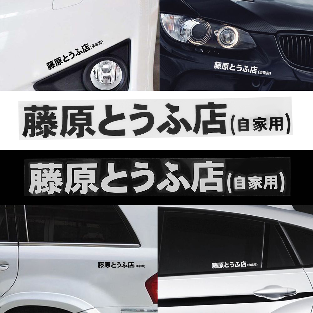 1 pçs adesivo de carro jdm japonês kanji inicial d deriva turbo euro rápido vinil carro adesivo estilo do carro 20 cm * 2.6 cm baixo preço