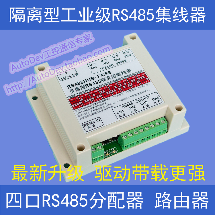 Isolated Industrial Grade Four Port 4 Way RS485 Hub Distributor Router Switch Converter HUB hightek hk 5110a industrial grade 1 port rs232 485 to 4 port rs485 hub each port with optical isolation 600w thunder protection