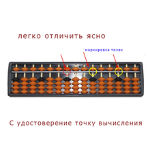 Plastic Abacus Arithmetic Soroban 15 Digits Kids Maths Calculating Tools Chinese abacus toys abacus educational 23