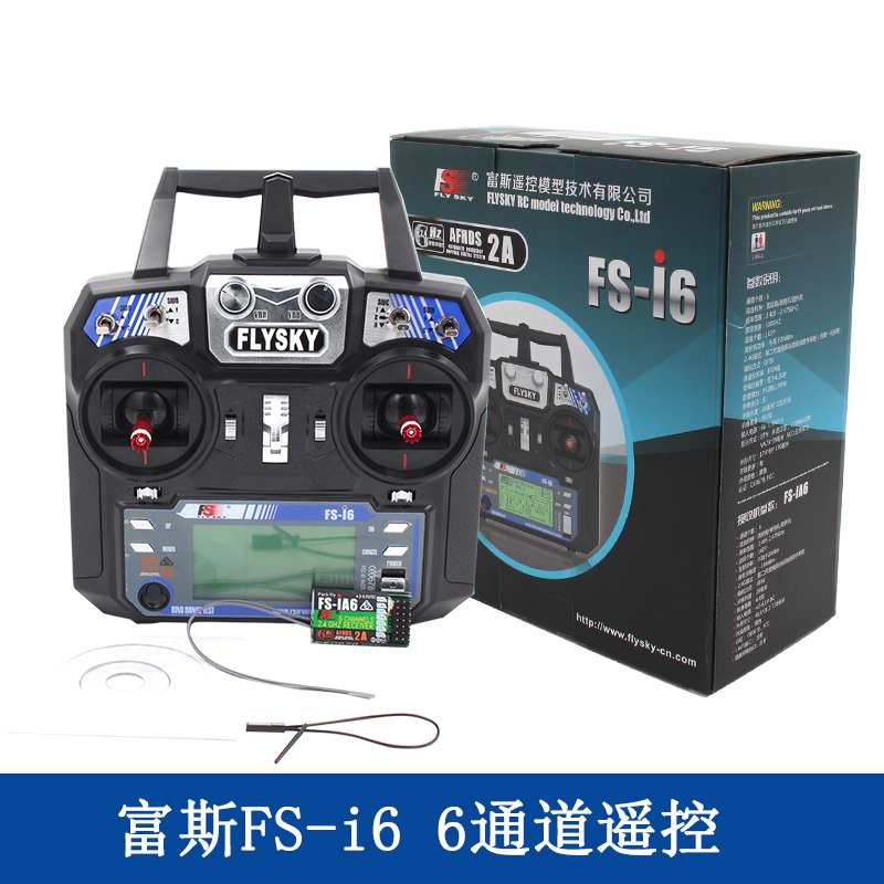 2.4g Aircraft Model Airplaneremote Control Channel 6 FS i6 Fitted Wing Shaft PPM Simulator Remote Controller yd 712 four shaft 2 4ghz 4 channel remote control aircraft toy silver grey