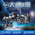 Free Shipping MU 13PCS Battle Cruiser Military 3D Laser Cutting Metal Model Puzzle Toys DIY Assembled Jigsaw Puzzles Gift