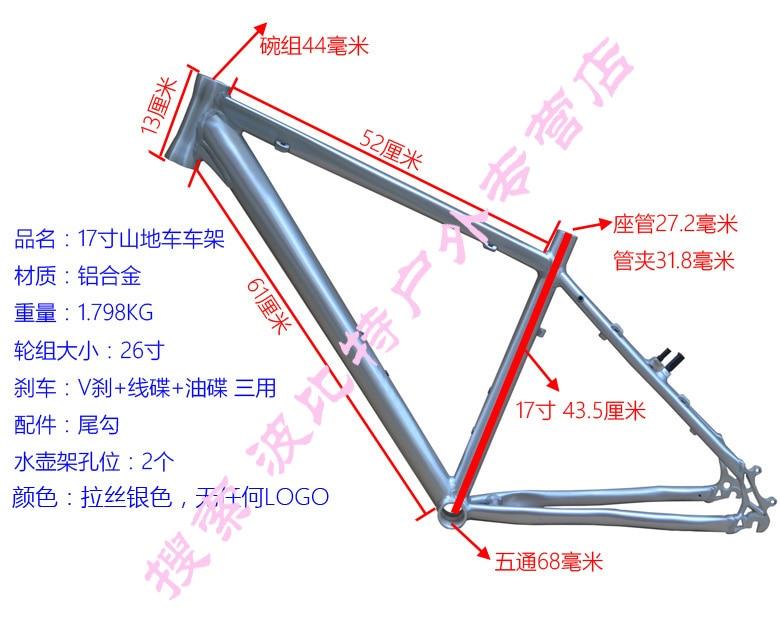 26 inch *15/16/17 inch Bike Frame Silver Mountain Bike Frame MTB ...