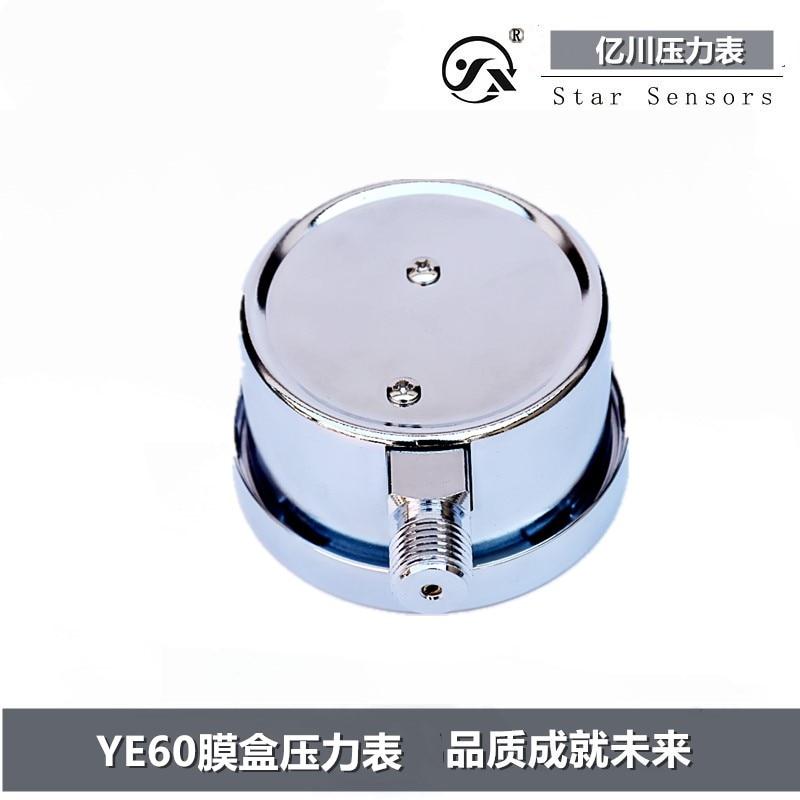 YE-60 diaphragm pressure gauge 0-6/10/16/25/40/60KPA natural gas kilometerYE-60 diaphragm pressure gauge 0-6/10/16/25/40/60KPA natural gas kilometer