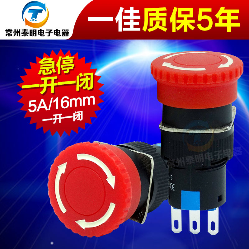 3pcs Factory Directly Online Wholesale Hot 16mm Mushroom Emergency Stop e-stop Switch Push Buttom Switch 3 pins NO+NC SDPT ac 600v 10a normal close plastic shell red sign emergency stop mushroom knob switch 22mm elevator emergency stop switch