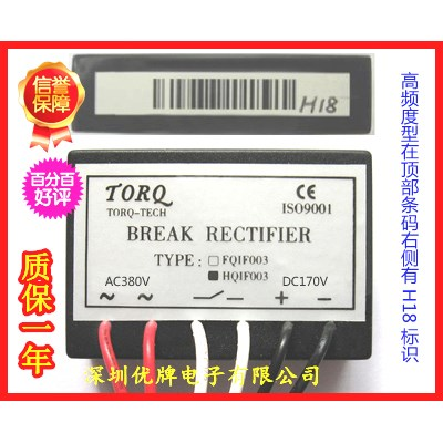 HQIF003A-H18 (AC380V/DC170V) Brake Rectifier Power Supply, High Frequency Enhancement Type.