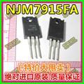 Free shipping 20pcs/lot NJM7915FA TO-220F 7915 Negative Voltage Regulator new original