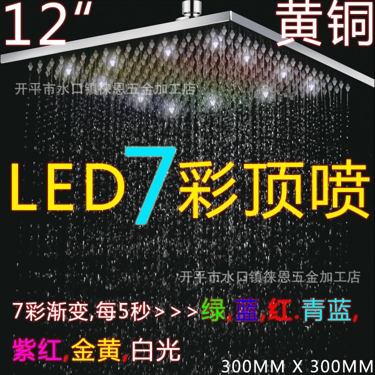 7 color colorful shower since color LED luminous copper top spray shower 12-inch copper top spray