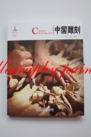 1pc (English Chinese) book Chinese Carving Art Learn China traditional Culture