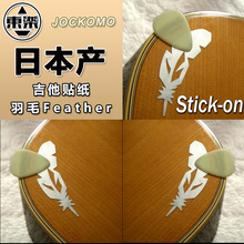 """Inlay Stickers P74 ISPH2 Decal Sticks for Guitar Ukulele – Picks on Sticks """"Pick Holder"""" Feather, 2/pieces"""