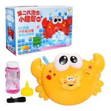 Premium New Bubble Machine Tub Big Crab Automatic Bubbles Maker Blower Music Song Bath Toy for Baby