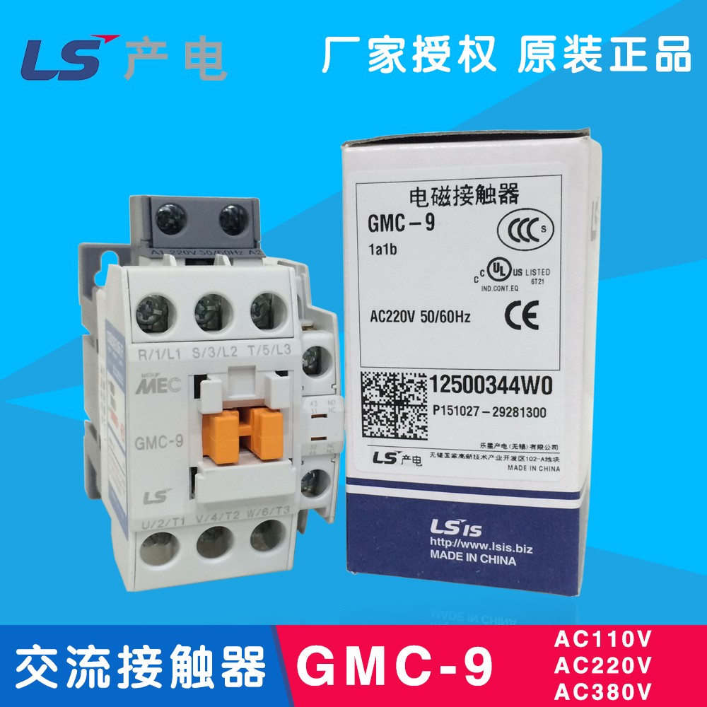 GMC-9 4KW9A, Power Generation Three-Stage AC Contactor